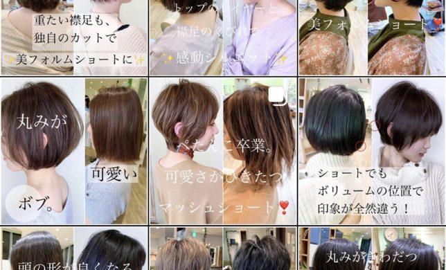 ビフォーアフタースタイルで髪の変化が丸わかり!美容室モリオフロムロンドン
