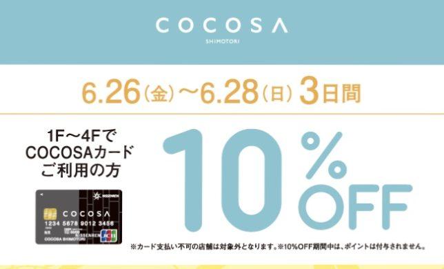 6月26日〜28日の3日間COCOSAカードご利用で10%OFF🤗