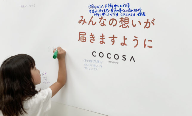 COCOSA SMILE ACTION活動報告