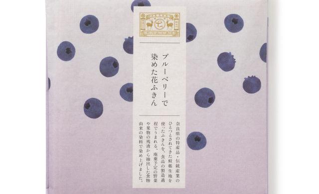 【新商品】ブルーベリーで染めた花ふきん