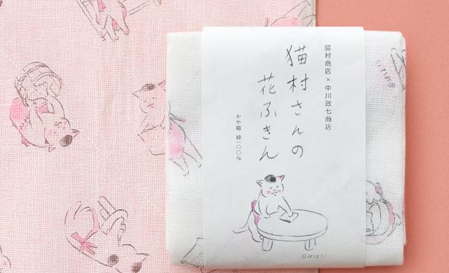 【新商品】猫村さんの花ふきん