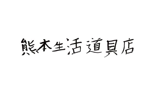 【期間限定】3F『熊本生活道具店』オープン