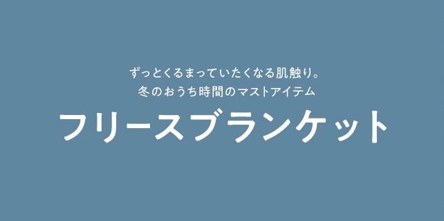 New  item:フリースブランケット♡
