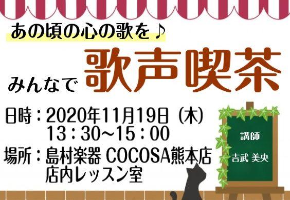 【11/19】『あの頃の心の歌を♪ みんなで歌声喫茶』イベント開催します!