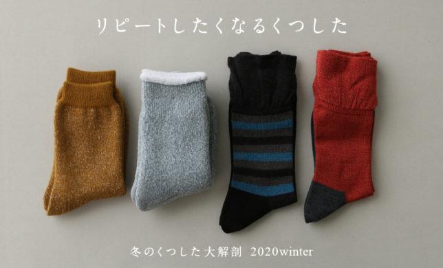 【キャンペーン】靴下2足お買い上げで10%オフ♪