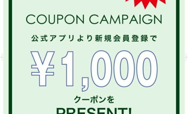 アプリクーポン1000円OFF!!