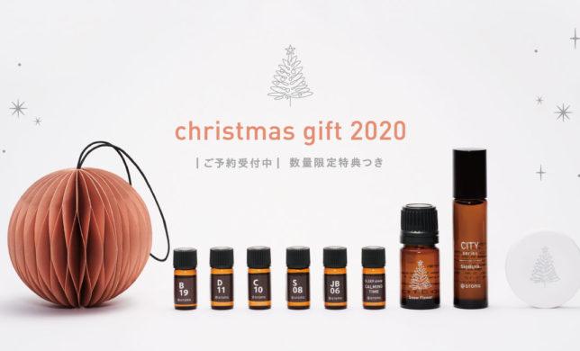 【Christmas gift 2020】予約受付中です♪