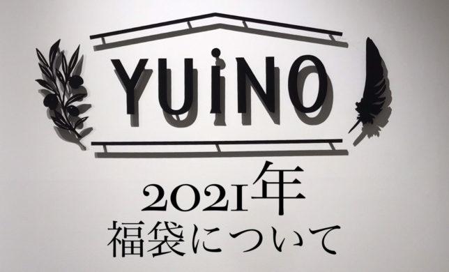 2021年 YUiNO福袋について