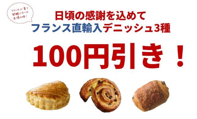 100円割引SALE実施中!!