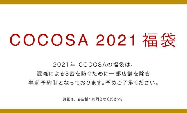 COCOSAの福袋2021