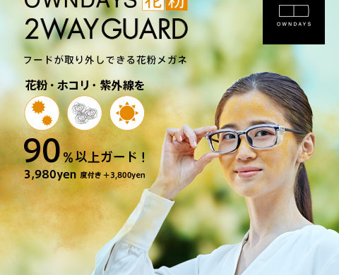 《 OWNDAYSの2way花粉グラス 》