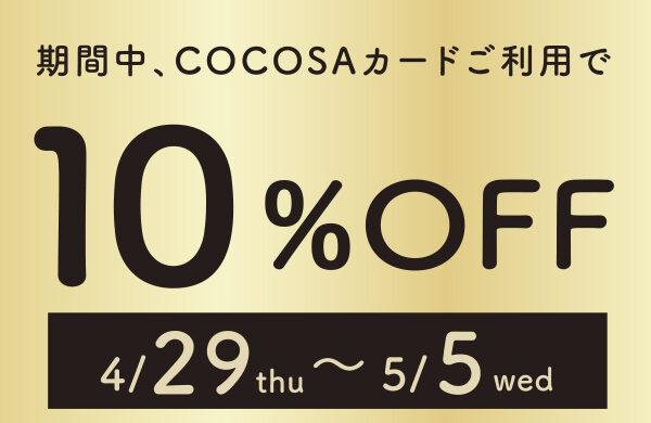 COCOSAカード会員様限定10%OFFキャンペーン開催!!!!