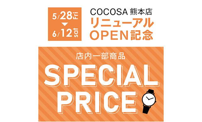 【移転】5/28(金)「move」RENEWAL OPEN!!