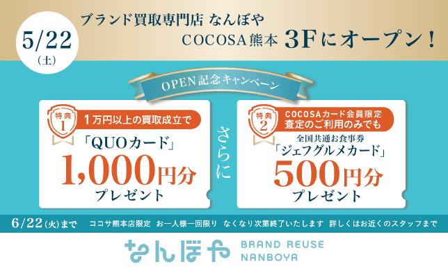 【新店】ブランド買取専門店「なんぼや」5月22日(土)OPEN!! 熊本県に初出店!
