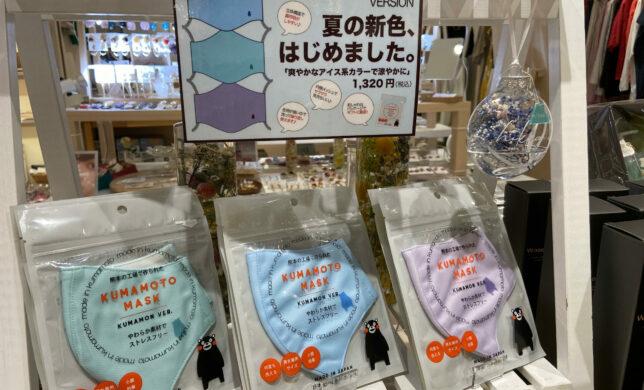 爽やかなアイス系カラーマスク!