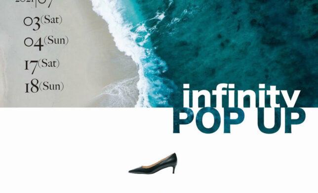 infinity POP UP開催のお知らせ