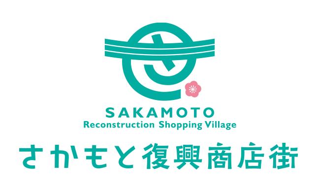 【期間限定】さかもと復興商店街 in COCOSA 特産販売