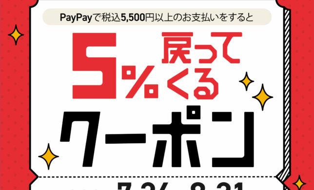 [店舗限定] 5%戻ってくるPayPayクーポン配布中♬
