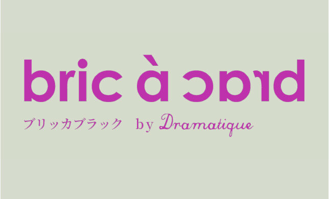 【期間限定】「bric à brac by Dramatique」ご好評につき期間延長!