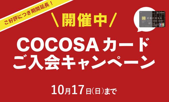 COCOSAカードご入会キャンペーン 開催中!!