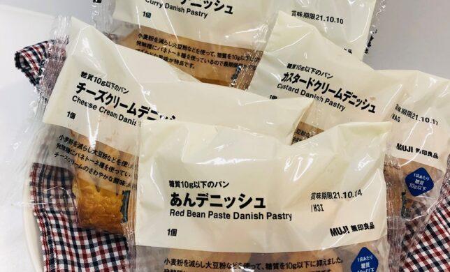 【無印良品】糖質10g以下のパン