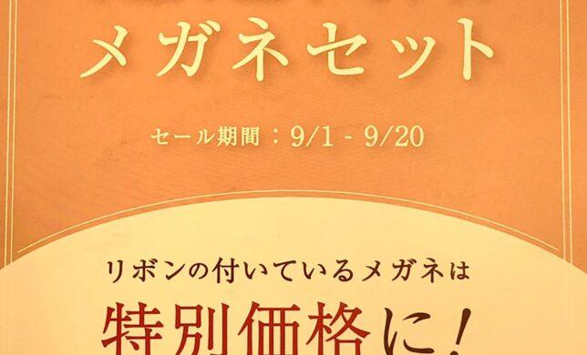 Autumn Sale!!!