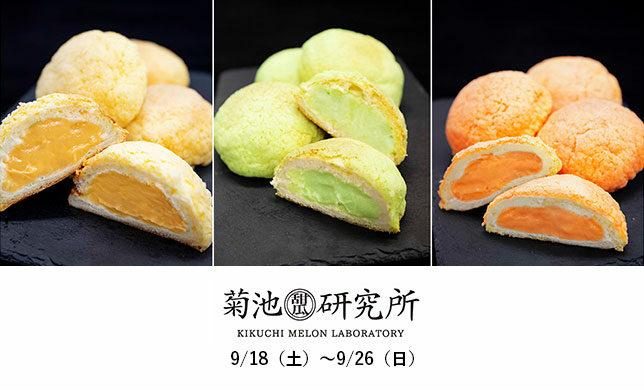 【期間限定】熊本初!! 9/18(土)~9/26(日)1F「菊池甜瓜研究所」 OPEN!!