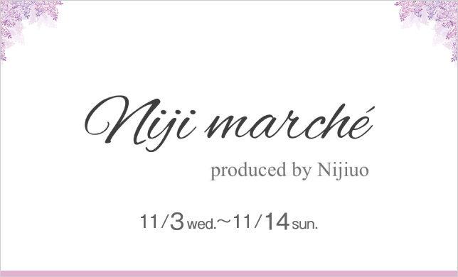 【期間限定】11月3日(水・祝)~11月14日(日)1階「Niji marché produced by Nijiuo」OPEN!!