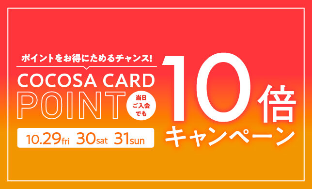 COCOSAカード会員様限定!COCOSAカードポイント10倍キャンペーンを開催!!
