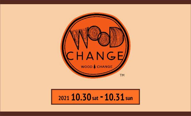 【期間限定】10月30日(土)~10月31日(日)1階「ウッドチェンジ」開催!!